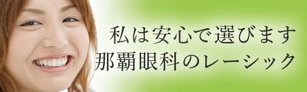 沖縄 レーシックのことなら那覇眼科医院 | 特設サイト