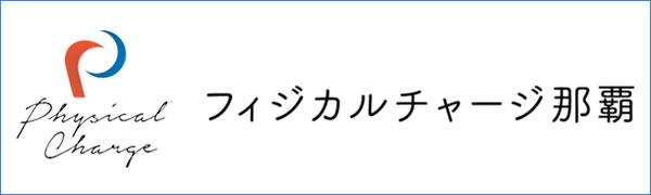 沖縄 フィジカルチャージ那覇